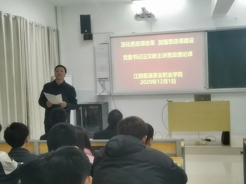 立德树人,思政先行 院党委书记汪汉新为学生上思政课