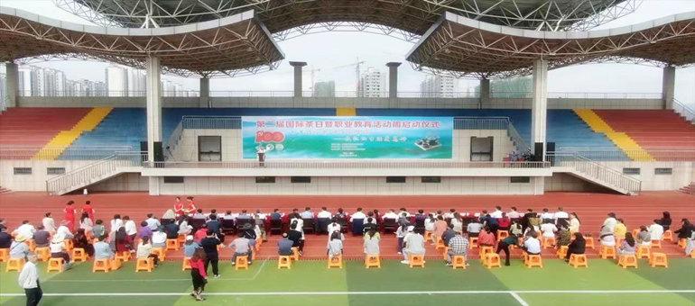 江西婺源茶业职业学院第二届5.21国际茶日暨职业教育活动周隆重开幕
